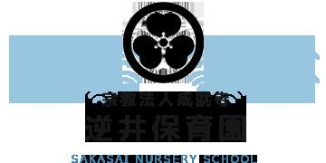 東京都江戸川区の保育園、宗教法人成就寺 逆井保育園オフィシャルサイト。